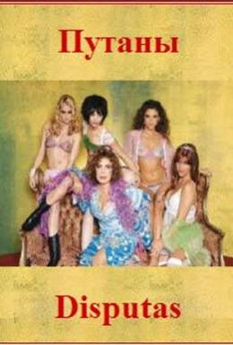 Постер фильма Путаны (2003)