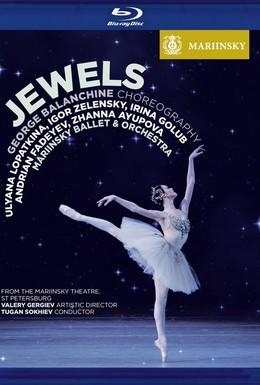 Постер фильма Драгоценности (2011)