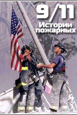 Постер фильма 11 сентября. Истории пожарных (2011)