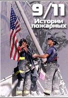 11 сентября. Истории пожарных (2011)
