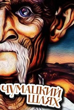 Постер фильма Чумацкий шлях (1985)