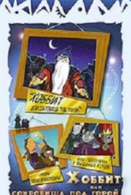 Постер фильма Хоббит. Сокровища под горой (1994)