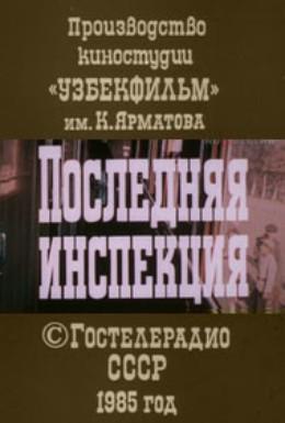Постер фильма Последняя инспекция (1985)