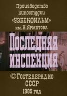 Последняя инспекция (1985)