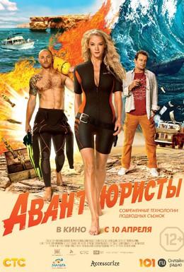 Постер фильма Авантюристы (2014)