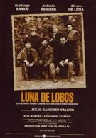 Волчья луна (1987)