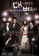 Адвокаты Кореи (2008)