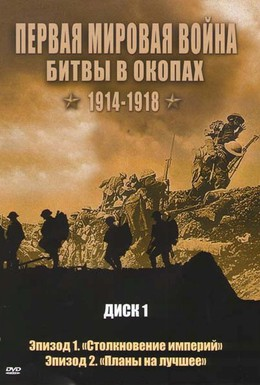 Постер фильма Первая мировая война: Битвы в окопах 1914-1918 (2005)
