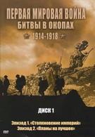 Первая мировая война: Битвы в окопах 1914-1918 (2005)