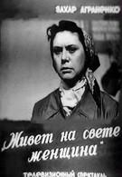 Живет на свете женщина (1959)
