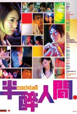 Постер фильма Коктейль (2006)