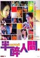 Коктейль (2006)
