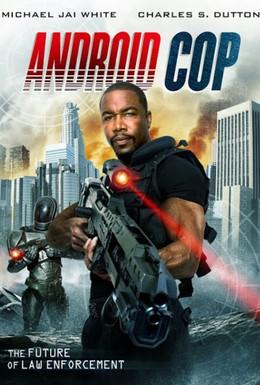 Постер фильма Андроид-полицейский (2014)
