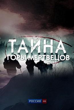 Постер фильма Тайна горы мертвецов (2013)