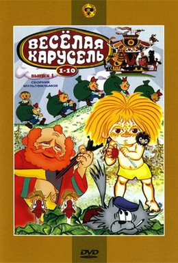 Постер фильма Веселая карусель № 7 (1975)