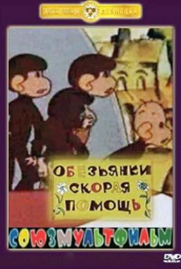 Постер фильма Скорая помощь (1997)