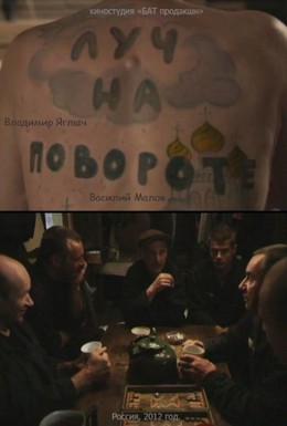 Постер фильма Луч на повороте (2012)