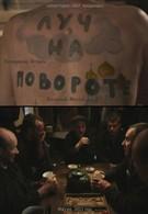 Луч на повороте (2012)