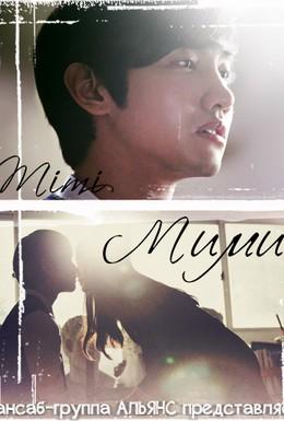 Постер фильма Ми Ми (2014)