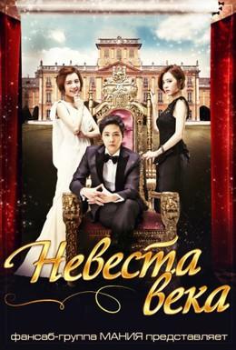 Постер фильма Невеста века (2014)