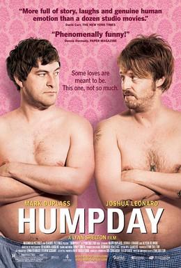 Постер фильма И смех, и грех (2009)