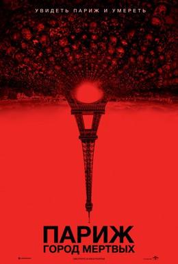 Постер фильма Париж: Город мёртвых (2014)
