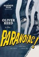 Параноик (1963)