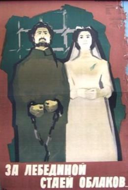 Постер фильма За лебединой стаей облаков (1956)