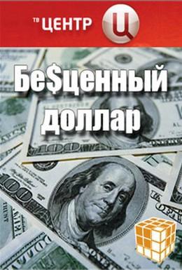 Постер фильма Бе$ценный доллар (2008)