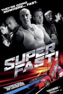 Постер фильма Суперфорсаж! (2015)