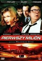 Первый миллион (2000)