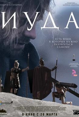 Постер фильма Иуда (2013)