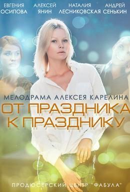 Постер фильма От праздника к празднику (2014)