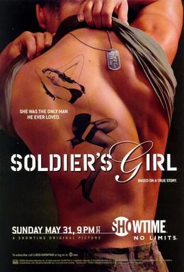 Постер фильма Солдатская девушка (2003)