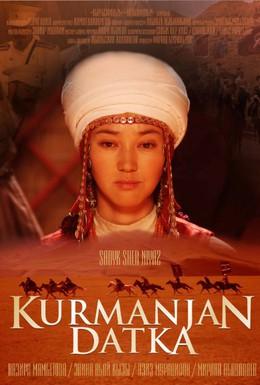 Постер фильма Курманжан Датка (2014)