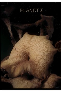 Постер фильма Планета Сигма (2014)
