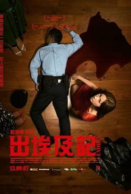 Постер фильма Исход (2007)