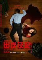 Исход (2007)