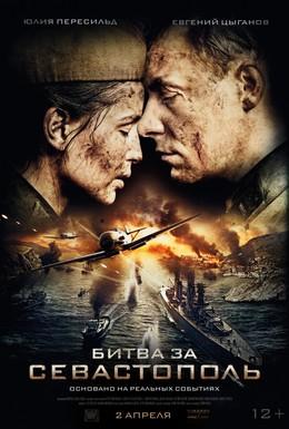 Постер фильма Битва за Севастополь (2015)