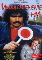 Поймай меня, если сможешь (1982)