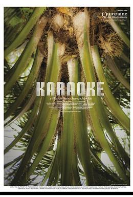 Постер фильма Караоке (2009)