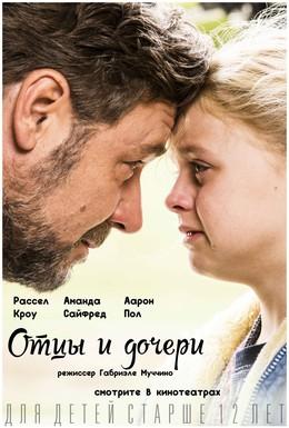 Постер фильма Отцы и дочери (2015)