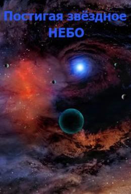 Постер фильма Жить наблюдая за звёздами (2011)
