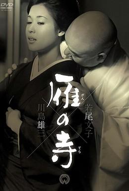 Постер фильма Храм диких гусей (1962)