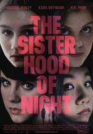 Сестринство ночи (2014)