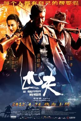 Постер фильма Обычный человек (2012)