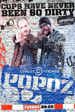 Постер фильма Два ствола (2015)