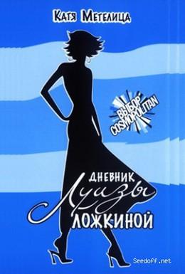 Постер фильма Дневник Луизы Ложкиной (2016)
