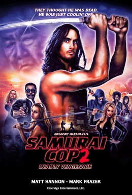 Постер фильма Полицейский-самурай 2: Смертельная месть (2015)