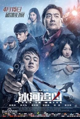 Постер фильма Прорубь (2016)